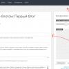Как будет выглядеть блог видно сразу без перезагрузки страницы