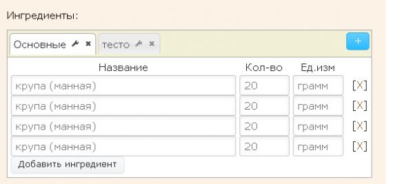 Добавление\редактирование рецепта