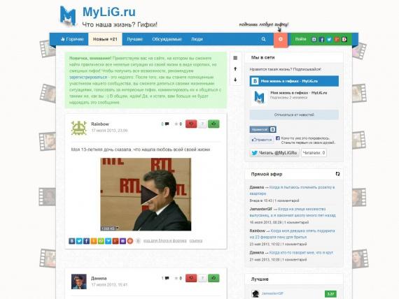 скрин MyLig.ru