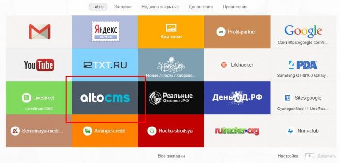 Яндекс Табло Альто
